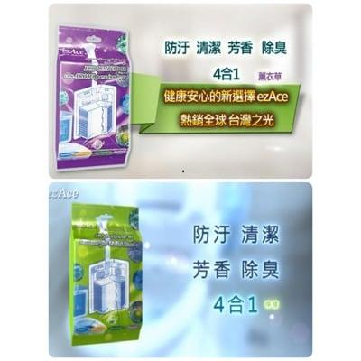 台灣製EzAce歐盟認證四合一馬桶自動清潔芳香劑