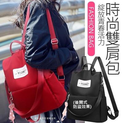 時尚雙肩防盜包 後背包 防盜旅遊包