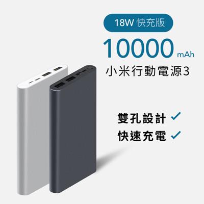 【GOSHOP】小米 行動電源3 10000mAh 18W快充版