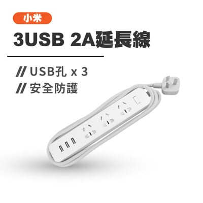 【GOSHOP】小米 延長線 3孔 USB 2A |送轉接頭 USB插座