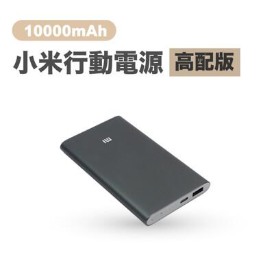 【GOSHOP】小米 高配版行動電源 10000mAh|支援雙向快充 輕薄好攜帶