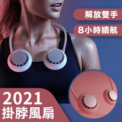 【GOSHOP】頸掛風扇 掛脖風扇 USB製冷風扇 頸掛風扇 降溫頸環