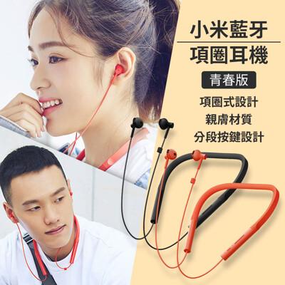 小米藍牙項圈耳機 青春版 小米藍牙耳機 小米耳機 藍牙耳機 無線耳機 項圈耳機 青春版