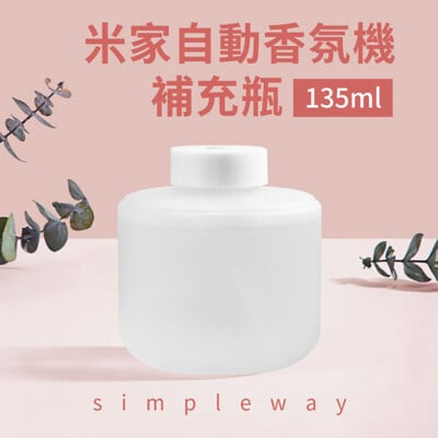 【 GOSHOP 】simpleway 米家自動 香氛機 補充瓶-135ml 擴香機 除臭 補充罐