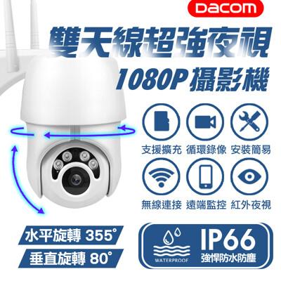 雙天線戶外超防水高清紅外線夜視監視器1080P 送32G記憶卡