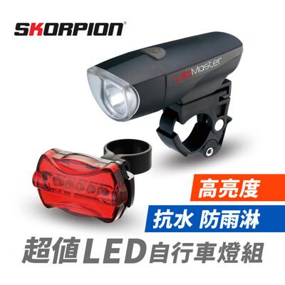 SKORPION 超值LED燈組 自行車燈組 腳踏車燈組