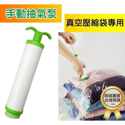 手動抽氣泵 真空壓縮袋專用 不含壓縮袋 壓縮袋 真空壓縮袋 真空收納袋 衣物收納袋 透明收納袋 棉被袋