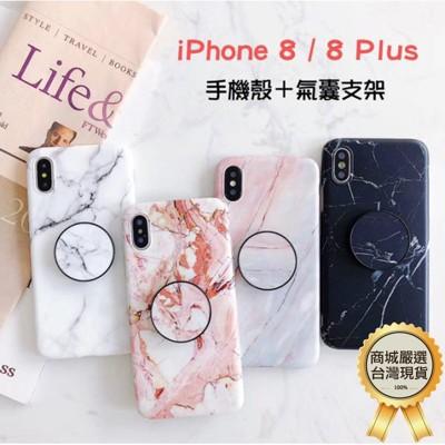 《貳次方》 [iPhone 8 / 8 Plus] 大理石紋手機殼+氣囊支架 大理石手機殼 伸縮支架