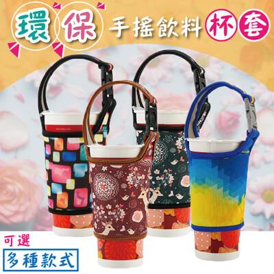 繽紛環保手搖飲料杯 環保提袋 環保飲料提袋 飲料袋 環保袋 杯套 環保杯套 飲料杯套