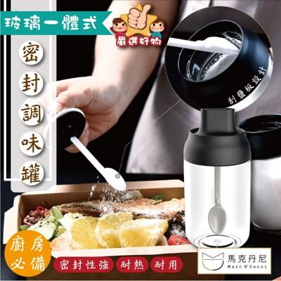 《貳次方》 廚房家用防潮調味罐 玻璃密封調味瓶罐子 鹽罐糖味精瓶罐 刷油壺 廚房收納