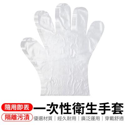拋棄式手套 手扒雞手套 透明手套 衛生手套 一次性手套 手套 丟棄式 一次性