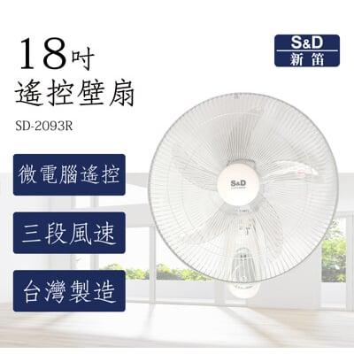 【優惠 電風扇】S&D 新笛 SD-2093R 18吋 微電腦遙控壁扇  台灣製造 公司貨