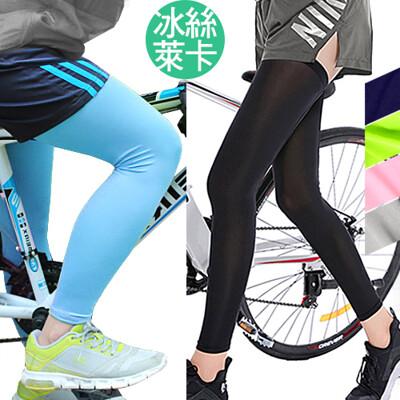 萊卡超彈性運動腿套 抗UV防曬腿套  E323-01
