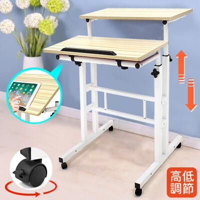 多功能雙桌面電腦桌(含移動輪)/調整高低書桌/懶人桌床邊桌/升降桌學習桌 D145-101