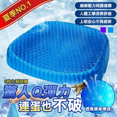 【網狐家居】雞蛋不破冷凝冰墊 紓壓 解壓 減壓 坐墊