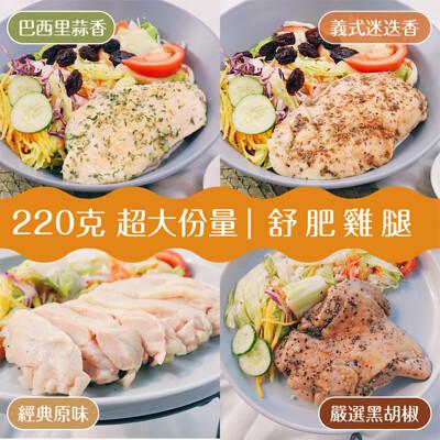 【無坊舒食】220G超大份量舒肥雞腿即食包(四種口味可混搭)