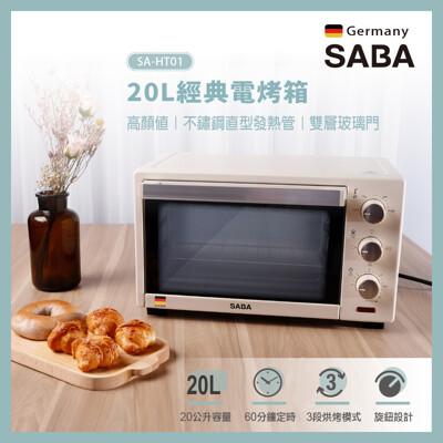 【SABA】20L經典復古雙層玻璃電烤箱(SA-HT01)