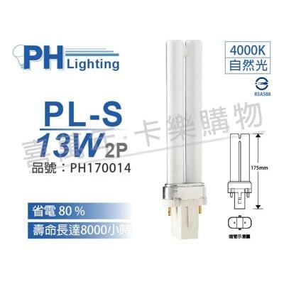 【PHILIPS飛利浦】PL-S 13W 840 自然光 2P