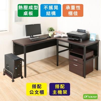 頂楓150+90公分大L型工作桌+主機架+活動櫃-胡桃色 工作桌 電腦桌椅