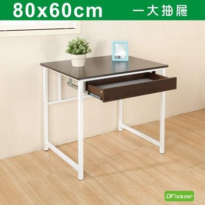 《DFhouse》亨利80公分附抽屜多功能工作桌-胡桃色 辦公桌 電腦桌 書桌 多功能桌