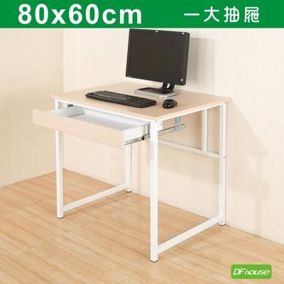 《DFhouse》亨利80公分附抽屜多功能工作桌-楓木色 辦公桌 電腦桌 書桌 多功能