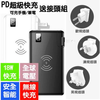 超級PD快充三合一無線充電器+行動電源10000MAH 快充PD可充筆電/附四接頭