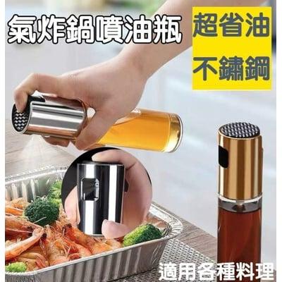 炫風 氣炸鍋噴油瓶 玻璃噴油瓶 氣炸鍋都適用/燒烤醬/調味瓶/氣炸鍋配件