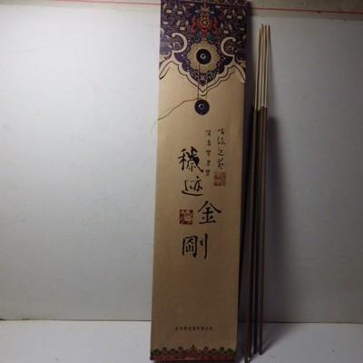 穢跡金剛竹籤香(長39.5) -