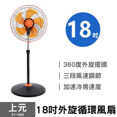 【上元】18吋外旋循環風扇 SY-1805 台灣製造