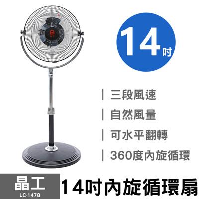 【晶工】14吋內旋循環風扇 LC-1478