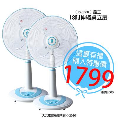 【這夏好禮】18吋伸縮桌立扇/桌扇/電扇/電風扇/風扇 LV-1808 (兩台)