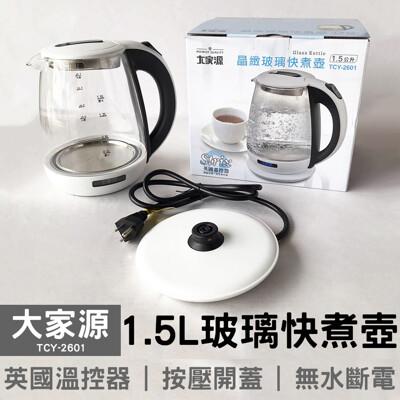 可超取【大家源】1.5L晶緻玻璃快煮壺 TCY-2601 贈檸檬酸