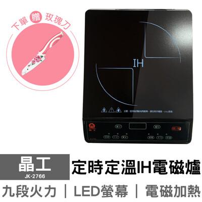 可超取【晶工】定時定溫IH電磁爐 JK-2766 贈玫瑰刀