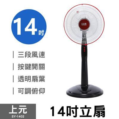 【上元】14吋立扇 SY-1402 (黑)