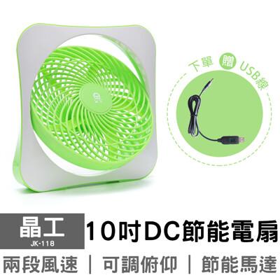 可超取【晶工】10吋DC節能電扇 JK-118 贈USB線
