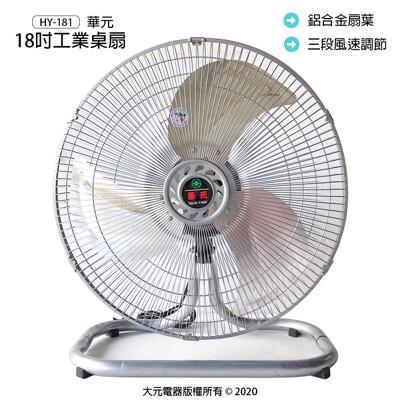 宅配 🚛【華元】18吋工業桌扇/工業立扇/工業扇/立扇/電風扇/電扇 HY-181
