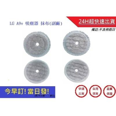 通用 LG A9+吸塵器 抹布(副廠) 【超快速】吸塵器抹布 通用LG CordZero抹布