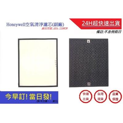 Honeywell HPA-720WTW【超快速】HPA720 HEPA+活性碳濾網(副廠