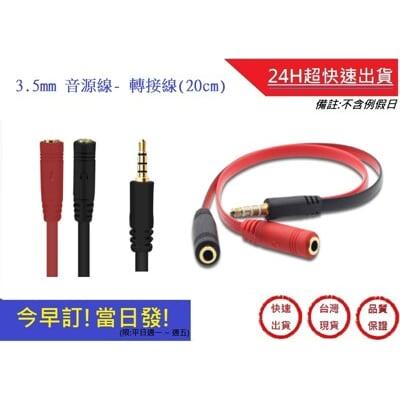 3.5mm 轉接線 1分2 轉接頭【超快速】 手機音頻轉接孔 手機麥克風/耳機二合一線 紅白二合一線
