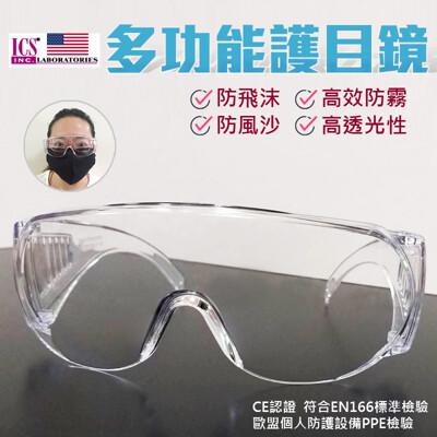 防霧 防飛沫/風沙安全護目鏡