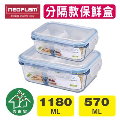 【吉來家】韓國Neoflam~CLOC分隔耐熱玻璃保鮮盒2件組-1180+570ml