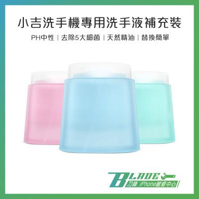 【刀鋒BLADE】小吉泡沫洗手機專用洗手液補充裝 補充液 小米有品 滋潤保養 高效除菌