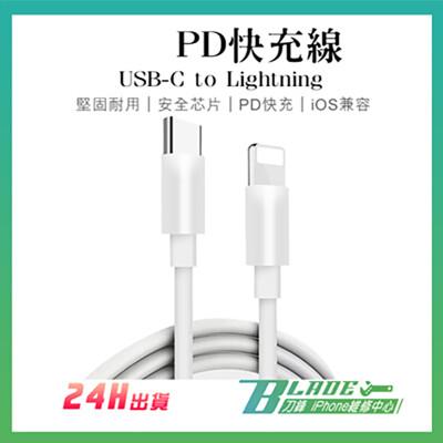 【刀鋒BLADE】蘋果18W PD快充線 現貨 快速出貨 USB-C to Lightning