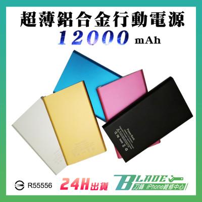 超薄12000mAh 鋁合金聚合物行動電源 行動充 Mirco USB 安卓