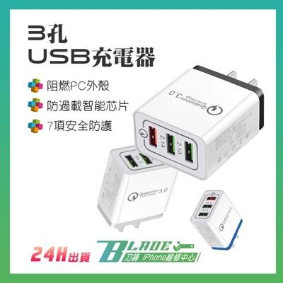 【刀鋒BLADE】3孔USB充電器 快充QC3.0 3孔USB 高通QC3 擴充頭 USB充電頭