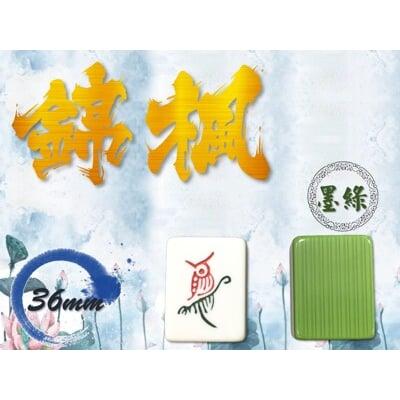 [錦楓益智桌遊] 36 mm 竹絲麻將組 含專用排尺 墨綠