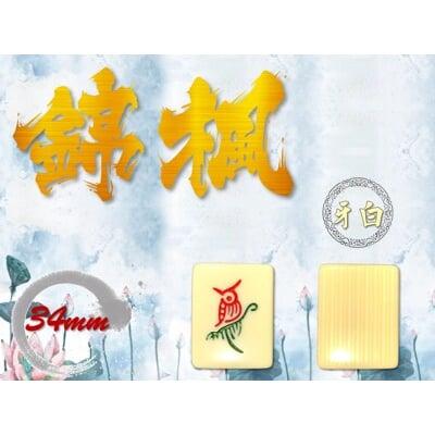 [錦楓益智桌遊] 34 mm 竹絲麻將組 含排尺 牙白