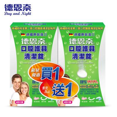 【買一送一】德恩奈口腔護具清潔錠48片(片數請參考商品說明)