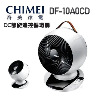 【CHIMEI 奇美】 10吋DC直流馬達3D擺頭循環扇 DF-10A0CD 原廠公司貨