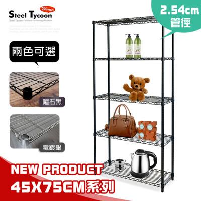 【Steel Tycoon】45×75×180(H)cm五層鐵力士架(兩色可選/加贈滑輪)